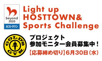 Light up HOSTTOWN & Sports Challenge プロジェクト モニター会員募集